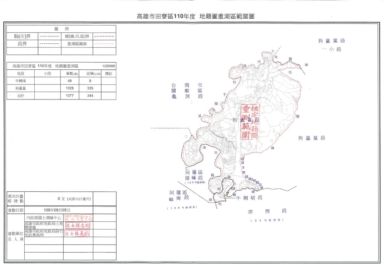 110年地籍圖重測範圍圖