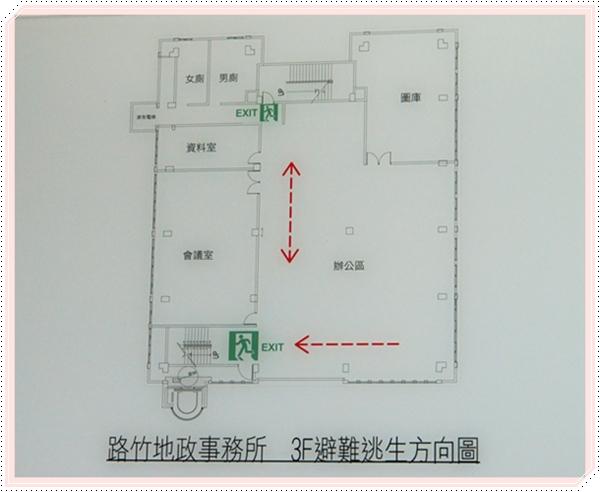 三樓避難逃生方向圖